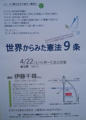フリージャーナリストの「伊藤 千尋」さんの講演を聴きました。