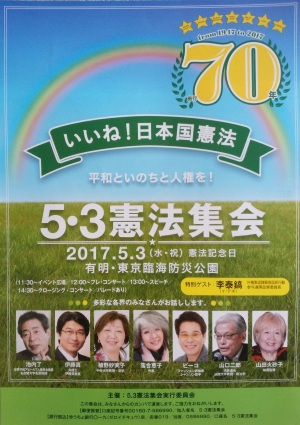 5月3日は、憲法集会、、有明・東京臨海防災公園、、