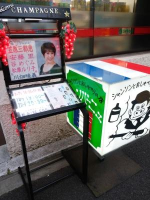 新宿・「シャンパーニュ」さんに行ってきました。