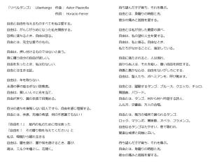 ピアソラの「リベルタンゴ」の「Horacio Ferrer」による歌詞を日本語に、、