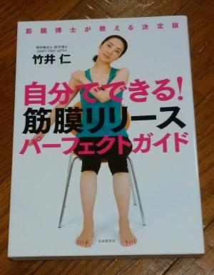 「自分でできる筋膜リリースパーフェクトガイド」、、