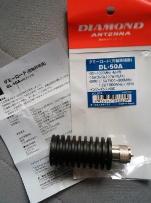 ダミーロード 「DL-50A」、、、