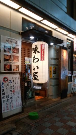中野「味わい屋」、、いいお店です。